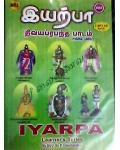 Iyyerppa Sandhai Murai MP3