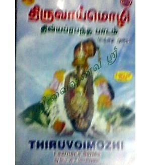Thiruvaimozhi Sandhai Murai MP3