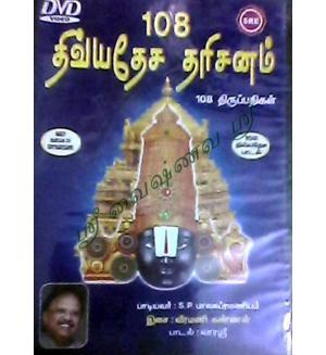 108 Divya Desa Dhrisanam DVD