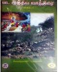 Vada India Yathirai Part-1