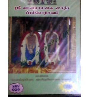 Divay Desa Deppa Bhramorsavam
