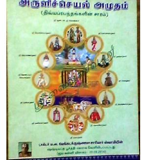 Arulicheyal Amudham (Divya Prabhandam Saram)