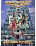 Andal's Thiruppavai