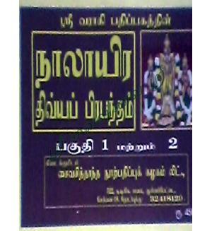 Nalayira Divya Prabhandham   Vilakka Urai