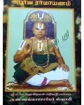 Aburva Ramayanam