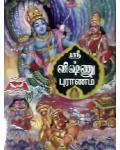 Vishnu Puranam