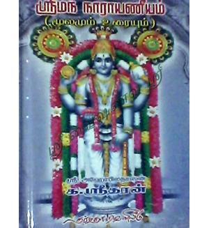Srimun Narayaneeyam
