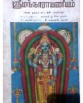 Srimath Narayaniyam