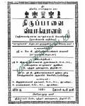 Thiruppavai Eliya Nadai (Puthur Swamin)