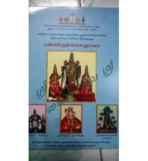 12 Thigal Anubhavam