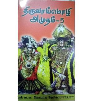 Thiruvaimozhi Amudham full set 10 Vols