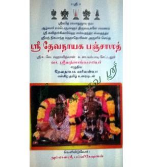 Sri Devanaayaka Panjasath