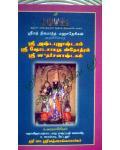 Sri Ashtabhjastagam,Sri Shodasautha Sosthiram,Sri Sutharsanashtagam
