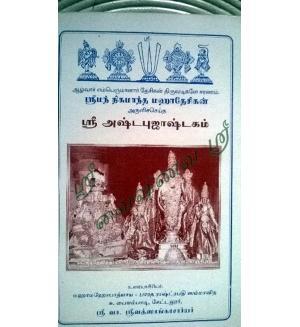 Sri Ashtapujashtagam