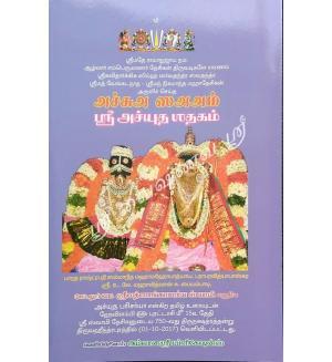 Sri Achyutha Satakam
