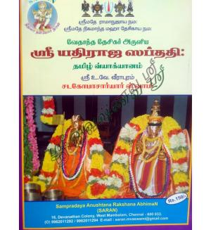 Sri Ethiraja sapthathi