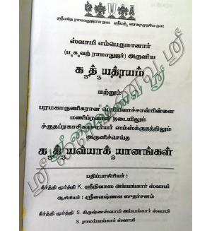 Gathyadharayam (Periyavachan Pillai)