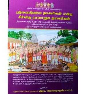 """Sri Vaishnava Dasargal  Yentra """" Seermigu Ramanuja Dhasargal"""""""