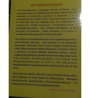 Manudharmam (Tamil and Sanskrit)