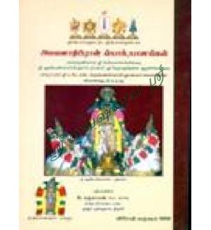 AmalanaadhiPiran