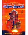 Gathyatharayam