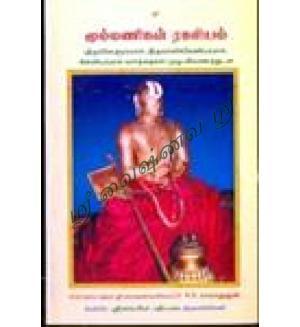 Mumanigal Ragasiyam
