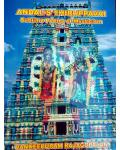Andal's Nacchiyar Thirumozhi