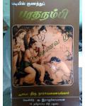 Padiyil Gunathu Bharathanambi