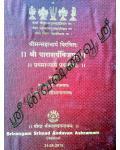 Parasarya Vijayam – 2 volumes