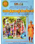 Periya Thirumozhi 2 Vols Full sets