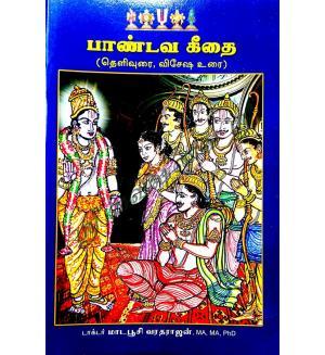 Pandava Geethai (Thelivurai.viseshavurai)