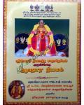 Aakaram Niyamam