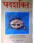 Padasakthi(Pancadasaprabandhika)