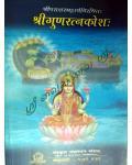 Sri Gunarathakosa