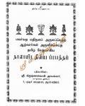 Naalayira Divya Prabhandham