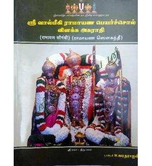 Sri Valmiki Ramayana Peyarchole vilakka Aaradhi