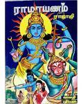 RAMAYANAM  (Tamil)- RAJAJI