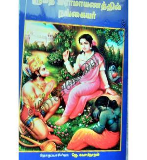 Srimath Ramayanaththile Nangaiyargal
