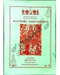 Sawmavethiya Sandhayavandhanam (Tamil)