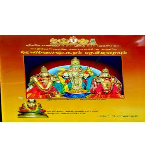 Nrsimhastakam with Tamil Commentary