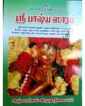 Sri Bhasya Saram