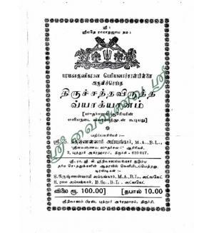 ThiruchandhaVirutham
