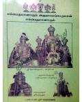Emperumanaarum,Arulalaperumalum(எம்பெருமானாரும்  அருளாளப்பெருமாள்)