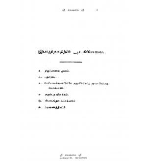 Thiruppavi 3000 Padi  (Periyavachan Pillai)