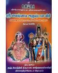 Sri Vaishnava Aushtanavidhi (தென்கலை)