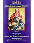 Sri Vaishnava Lakshna Nirnayam(Vilakshna Moshathigari)