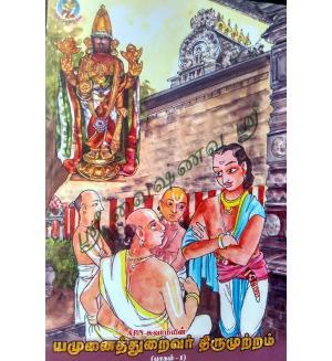 Yamunaithuraivar  Thiru Muttram